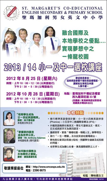 http://www.smcesps.edu.hk/file/image/1112_120612_popup_School_Briefing_Session_chi.jpg