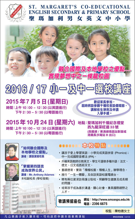 http://www.smcesps.edu.hk/file/image/1415_150424_popup_briefing_session_chi.jpg